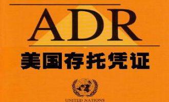 揭秘怎么查询中概股ADR费用