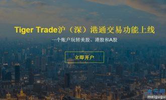 老虎证券支持一个账户玩转美股,港股,a股投资