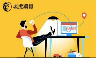 老虎期货做中国最好的海外期货交易平台(永久8折佣金)