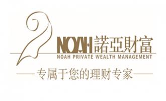 中国首家在美上市的财富和资产管理公司——诺亚财富(NYSE:NOAH)