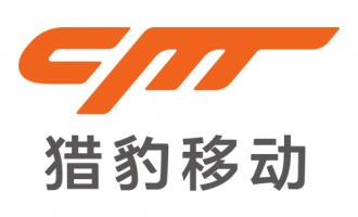 中国领先的移动工具开发商——猎豹移动(NYSE:CMCM)