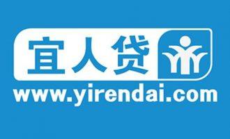 中国领先的在线金融服务平台——宜人贷(NYSE:YRD)