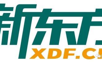 【光大海外TMT】新东方(EDU.US)投资价值分析报告:领跑K-12培训、留学、在线教育三大赛道