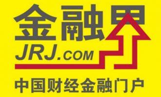 全球最大的中文财经网站之一——金融界(NASDAQ:JRJC)