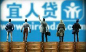 净利润大幅下滑接近30% 宜人贷(NYSE:YRD)这家公司究竟怎么了?