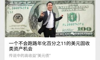恒大美元债—一个年化百分之22的投资机会