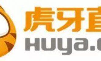 """激烈竞争的电竞行业,虎牙(NYSE:HUYA)能否登上""""巅峰""""之座?"""